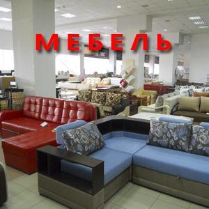Магазины мебели Выксы