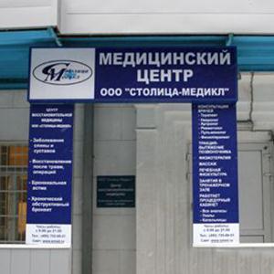 Медицинские центры Выксы