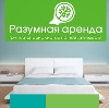 Аренда квартир и офисов в Выксе
