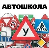 Автошколы в Выксе