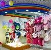 Детские магазины в Выксе