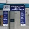 Медицинские центры в Выксе