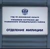 Отделения полиции в Выксе