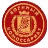 Военкоматы, комиссариаты в Выксе